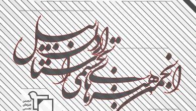شهادت امام رضا(ع) را تسلیت عرض میکنیم | انجمن هنرهای تجسمی استان اردبیل ـ جامعه تخصصی هنرهای تجسمی