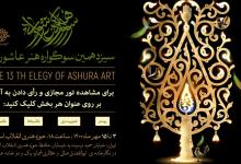 اعطای جایزه مردمی در سوگواره هنر عاشورایی | انجمن هنرهای تجسمی استان اردبیل ـ جامعه تخصصی هنرهای تجسمی