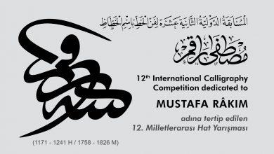 فراخوان دوازدهمین دوره مسابقات بینالمللی خوشنویسی «ارسیکا» | انجمن هنرهای تجسمی استان اردبیل ـ جامعه تخصصی هنرهای تجسمی