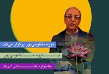 مسابقه آبرنگ جایزه مظلومیپور | انجمن هنرهای تجسمی استان اردبیل ـ جامعه تخصصی هنرهای تجسمی