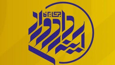 فراخوان جایزه هنری «آينهدار دوران» | انجمن هنرهای تجسمی استان اردبیل ـ جامعه تخصصی هنرهای تجسمی